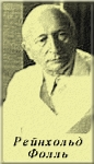 Доктор Фолль, Р. Фолль